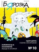 Бярозка - 10.2016