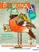 Бярозка 2-2016