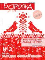 Бярозка 3-2016