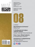 Маладосць - 08.2019