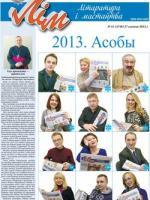 Лім 51-2013