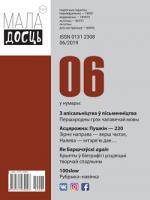 маладосць - 06.2019