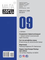 маладосць - 09.2019