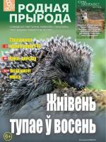 Родная прырода - 08.2017