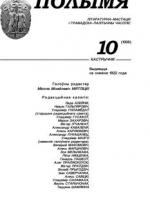 Полымя 10-2013