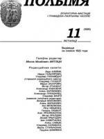 Полымя 11-2013