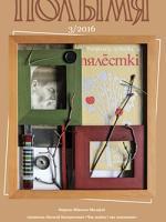 Полымя 3-2016