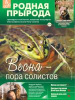 Родная прырода - 04.2019