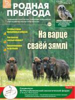 Родная прырода - 05.2019