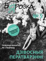 Бярозка №5-2016