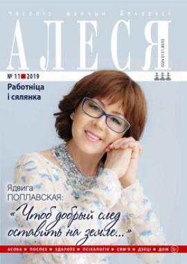 Алеся - 11.2019