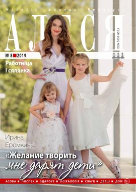 Алеся - 08.2019