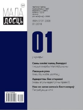 Маладосць - 01.2018