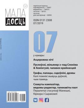 маладосць - 07.2019