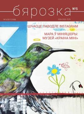 Бярозка - 05.2017