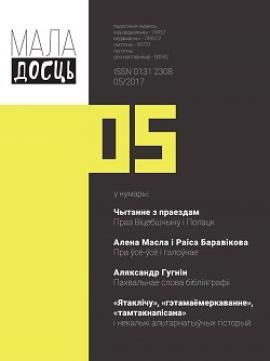 Маладосць - 05.2017