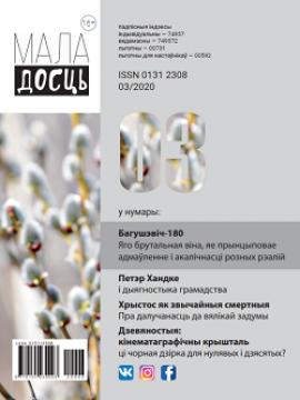 маладосць - 03.2020