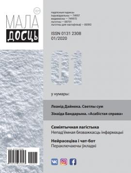 маладосць - 01.2020