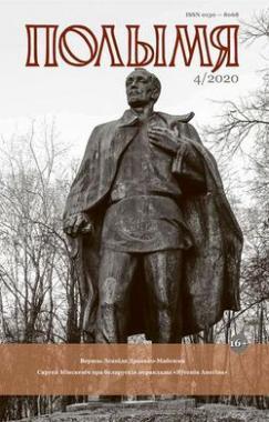 Полымя 4-2020