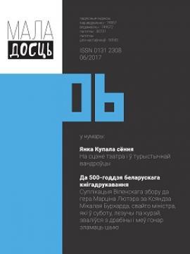 Маладосць - 06.2017