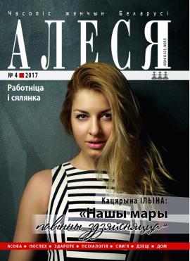 Алеся - 04.2017