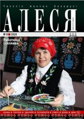 Алеся - 08.2020