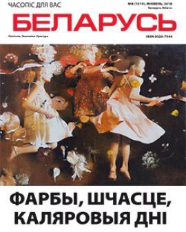 Беларусь 08-2018