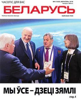 Belarus 09-2018