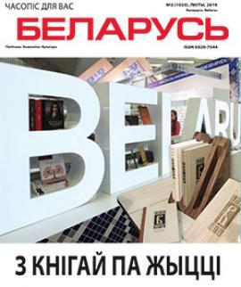 Беларусь 2-2019