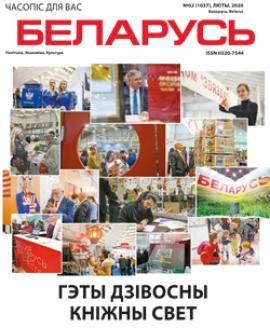 Беларусь 2-2020