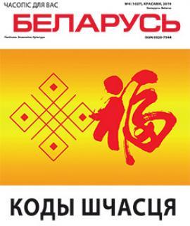 Беларусь 4-2019
