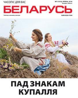 Беларусь 07-2018