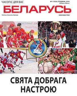 Беларусь 1-2019