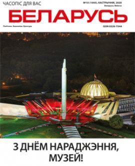 Беларусь 10-2020