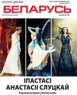 Беларусь 11-2018