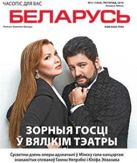 Беларусь 11-2019