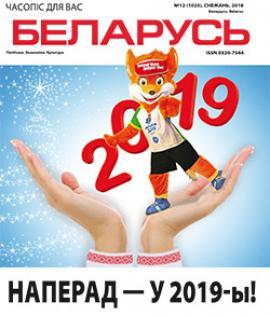 Беларусь 12-2018