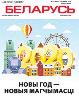 Беларусь 12-2019