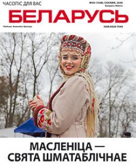 Беларусь 3-2020