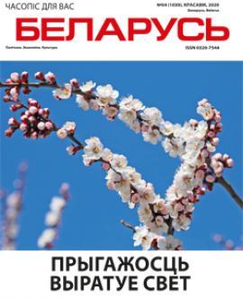 Беларусь 4-2020