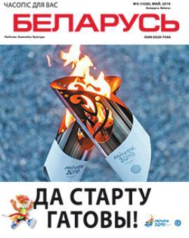 Беларусь 5-2019