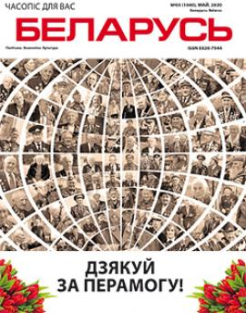 Беларусь 5-2020