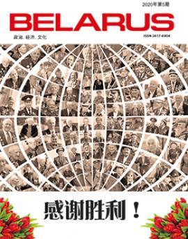 Беларусь 5-2020 (Китай)