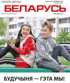 Беларусь 6-2020