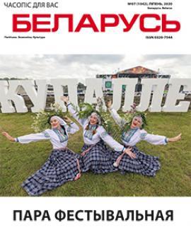 Беларусь 7-2020