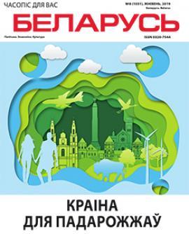 Беларусь 8-2019