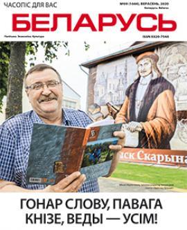 Беларусь 9-2020