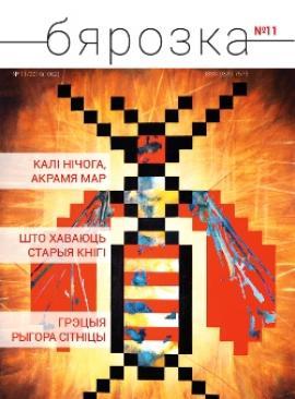 Бярозка - 11.2016