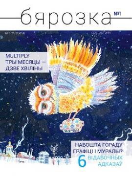 Бярозка - 01.2017