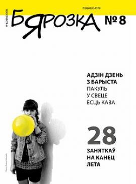 Бярозка - 08.2016